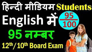 How to Score 95 Marks in English in Board Exam | Exam tips for Hindi Medium | 12th board |10th board