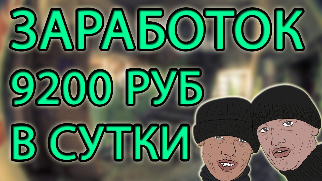 9200 рублей в день, Льготная программа помощи! | автоматический заработок при помощи программ