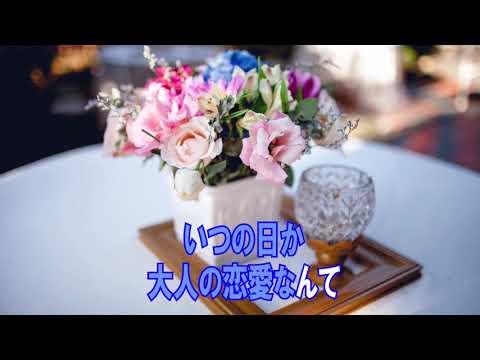 泣きたいくらい 大原 櫻子 カラオケガイドあり