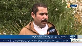 رئيس المنظمة الوطنية للزوايا عبد القادر باسين : ضرب الزوايا هو ضرب الإستقرار في الجزائر