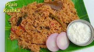 ಆಹಾ! ಸೂಪರ್ ರುಚಿಯಾದ ಕುಶ್ಕಾ ಟ್ರೈ ಮಾಡಿ | Plain Kushka Recipe in Kannada | Tasty Kushka Recipe