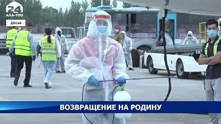 В Бишкек из Кореи, Японии и Филиппин вернулись 19 граждан Кыргызстана - Новости Кыргызстана