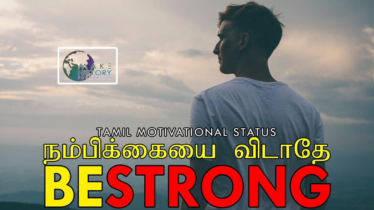 Be Strong | Powerful Tamil Motivation | Reynord | Tamil Motivational Status #MHFoundation