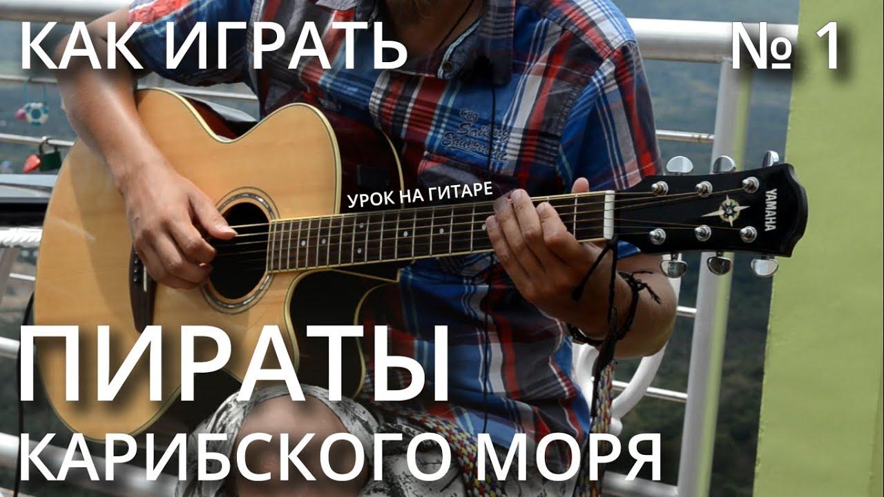 Урок игры на гитаре для знакомства с девушками 2