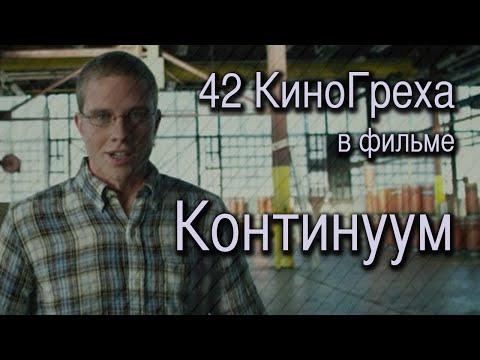 42 КиноГреха в фильме Континуум   KinoDro