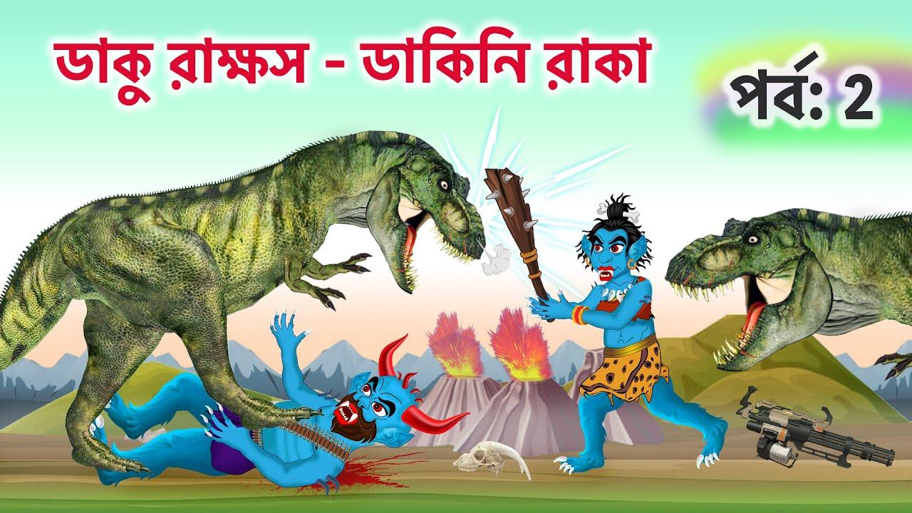 ডাকু রাক্ষস | ডাকিনি রাকা | পর্ব: ২ | ডাইনোসর | Daku Rakkhosh Dakini Raka | Dinosaur | Part 2