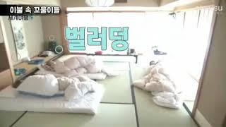 EXO - CBX travel the world sleeping  bakhyunee moments