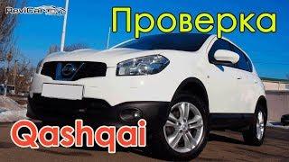 проверка Qashqai 2011. Какие авто нужно покупать! Как выглядит очень хороший Ниссан Кашкай!