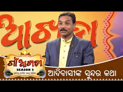 Gaon Akhada Season 2 | Best Audition | Dance And Acting | Papu Pom Pom,Eli Padhi | Tarang TV
