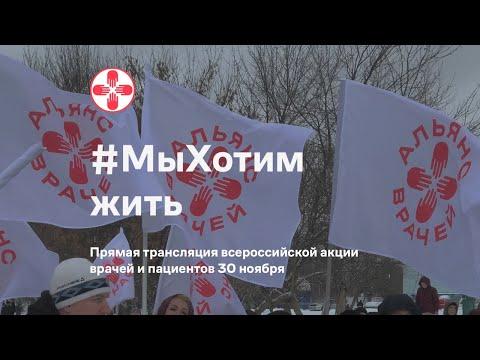 #МыХотим жить. Прямая трансляция акции врачей и пациентов 30.11