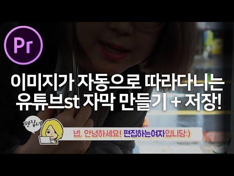 프리미어프로강좌 이미지가 자동으로 따라다니는 유튜브st 자막 만들고 저장까지! Premiere Pro cc 2018 text tutorial