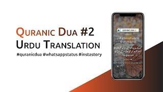 Quranic dua #2   Urdu translation   #quranicdua #LqWhatsAppstatus #Lqinstastory
