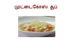 முட்டைகோஸ் சூப் Cabbage soup Diet recipe in Tamil to lose weight உடல் எடை குறைய