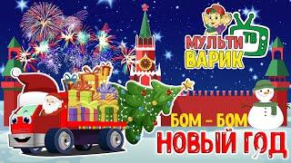 МультиВарик Бом бом Новый Год 26 серия Детские Песенки 0