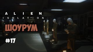 Alien: Isolation (#17) - Шоурум с синтетиками.