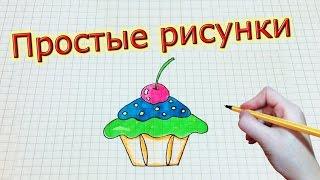 Простые рисунки #213 Как нарисовать самый простой и красивый кекс =)