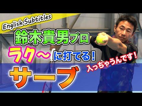 【鈴木貴男プロ】無理しないで!肩に負担の少ないサーブの打ち方【テニス】【季葉】