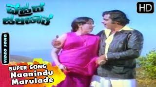 Naanindu Marulade Kannada Hit Song | Vajrada Jalapatha Kannada Movie Songs | Ambarish, Jayanthi