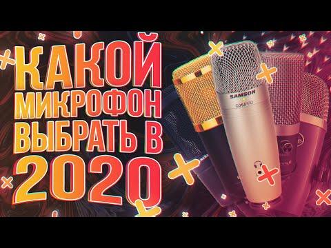 КАКОЙ МИКРОФОН ВЫБРАТЬ В 2020 | ТОП ЛУЧШИХ МИКРОФОНОВ