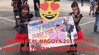 BABYMETAL NAGOYA 2019/07/07の様子を 動画に収めました。 チャンネル登...