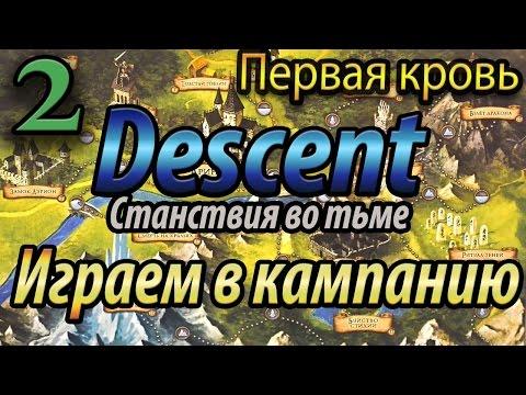 Descent: Странствия во тьме. Первая кровь. ч2
