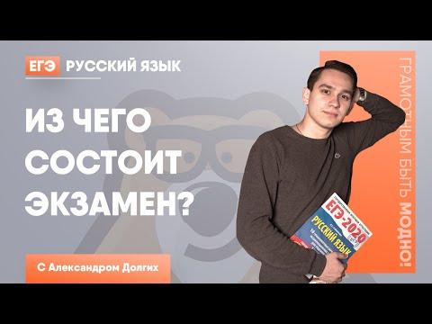 Из чего состоит экзамен   Русский язык ЕГЭ 2020   УМСКУЛ