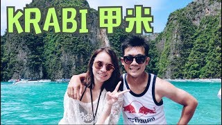 【超便宜!】Krabi, Thailand Trip 泰國甲米 2017 -Phi Phi Island & Phang Nga