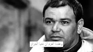 النشيد الوطني الجزائري - فيلم معركة الجزائر 1966