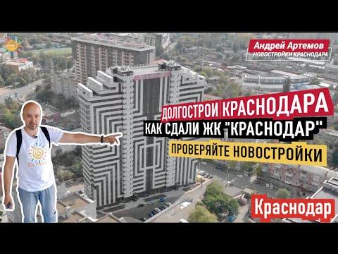 ЖК «Краснодар» | Блог Андрея Артемова | Новостройки Краснодара