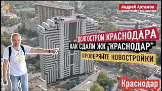 ЖК «Краснодар»   Блог Андрея Артемова   Новостройки Краснодара