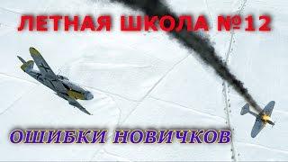 Летная школа № 12. Типичные ошибки новичков в бою против Bf -109. Ил 2 БЗС (Il2 BoS)
