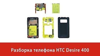 Разборка телефона HTC Desire 400(В данном видео наш технический специалист продемонстрирует, как быстро и безопасно разобрать смартфон..., 2014-06-03T12:53:06.000Z)