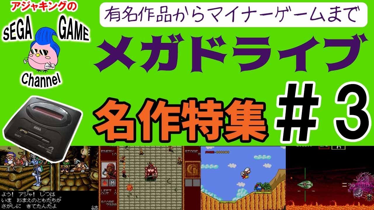有名作品からマイナーゲームまで!メガドライブ名作ゲーム特集その3