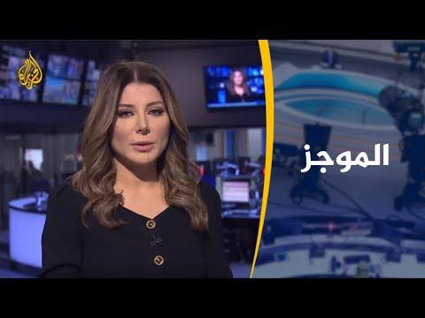 موجز الأخبار – العاشرة مساء 18/5/2019  - نشر قبل 12 ساعة