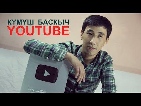 КYМYШ БАСКЫЧ_Кыска тамашА  #YouTubeCreatorAwards.