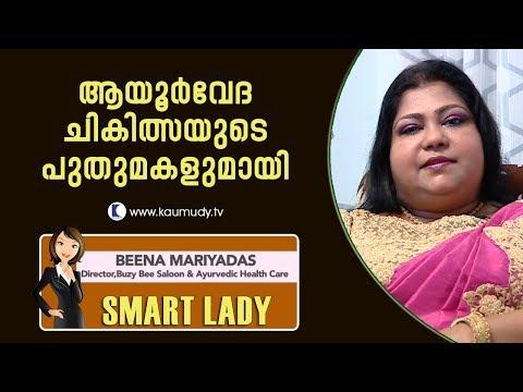 New methods of Ayurvedic treatment   Beena Mariyadas   Smart Lady   Kaumudy TV