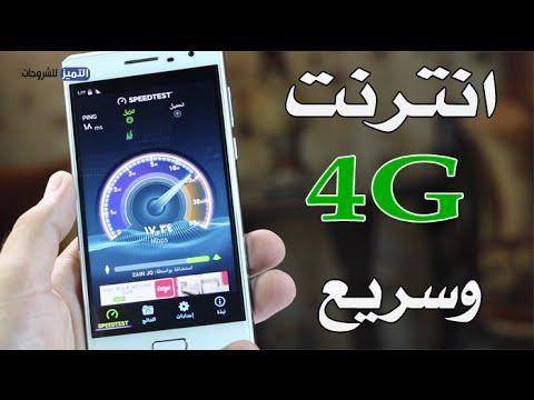 طريقة تحويل الانترنت الى 4G في هاتف الاندرويد لتحصل على انترنت سريع جدا