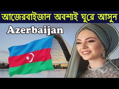 আজেরবাইজান দেশে যাবার আগে ভিডিও টি অবশ্যই দেখুন --- Facts About Azerbaijan In Bengali