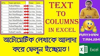 How to use Text to Columns Function in MS Excel || Excel Tutorial Bangla
