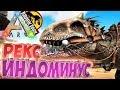 Приручаем ИНДОМИНУС РЕКСА - ARK Survival Evolved Модифицированное Выживание #6