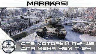 СТ9 который лучше для меня чем Т-54 World of Tanks