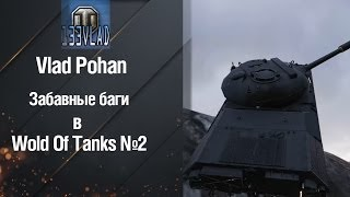 Забавные баги в World Of Tanks №2 от Vlad Pohan [World of Tanks]