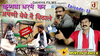 KUNBA DHARME KA| Episode 13: Apni Bebe ne bithale(अपणी बेबे नै बिठाले)|Haryanvi Comedy| DAHIYA FILMS