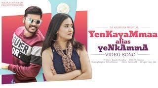 Yenkayamma alias Yenkamma Song | Album | SA Aramaan, Rasignya Reddy | Telugu Rap Song 2019