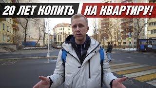 видео: ТАК ЛИ СЫТНА ЖИЗНЬ В МОСКВЕ? 20 ЛЕТ КОПИТЬ НА КВАРТИРУ 60 кв МЕТРОВ. МИНУСЫ ЖИЗНИ