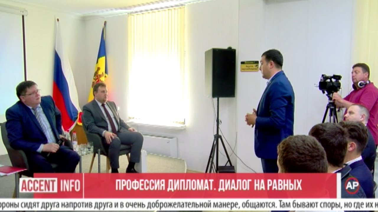 Профессия дипломат. диалог на равных