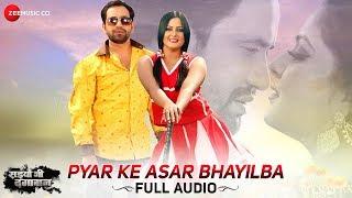 प्यार के असर भईलबा Pyar Ke Asar Bhayilba Saiyaan Ji Dagabaaz Dinesh Lal Yadav &amp Anjana Singh