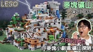 【開箱】LEGO麥塊礦山21137 The Mountain Cave 麥塊小劇場[NyoNyoTV妞妞TV]