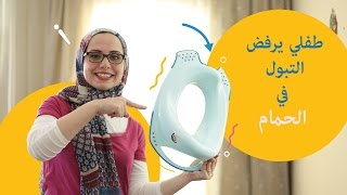 طفلي يرفض استخدام الحمام.. ماذا أفعل؟ | نصائح مجربة وعملية لتشجيع طفلك على استخدام الحمام (النونية)