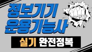 [HD]정보기기운용기능사 실기 인강 강좌